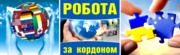 Работа для строителей в Польше и Германии. Алматы